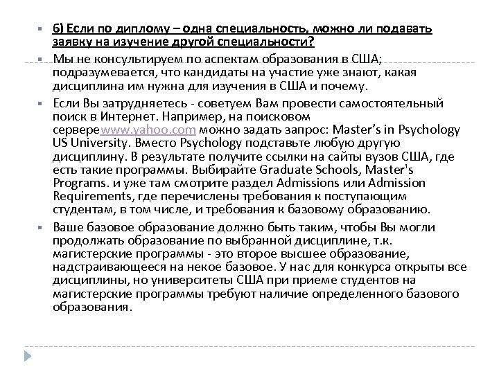 6) Если по диплому – одна специальность, можно ли подавать заявку на изучение