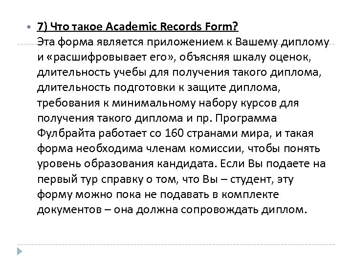 7) Что такое Academic Records Form? Эта форма является приложением к Вашему диплому