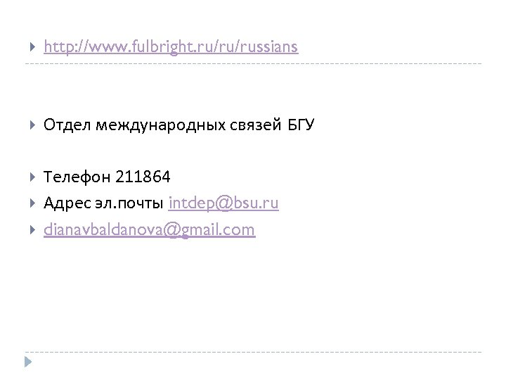 http: //www. fulbright. ru/ru/russians Отдел международных связей БГУ Телефон 211864 Адрес эл. почты