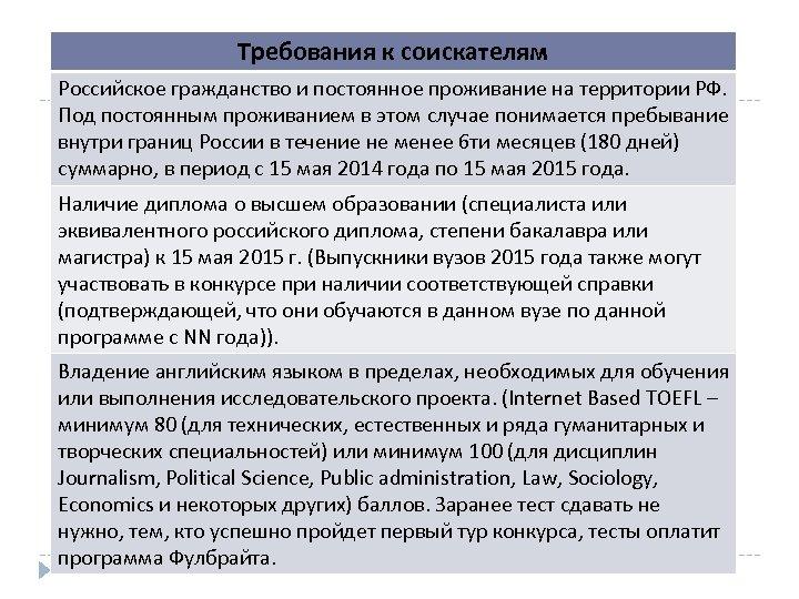 Требования к соискателям Российское гражданство и постоянное проживание на территории РФ. Под постоянным проживанием