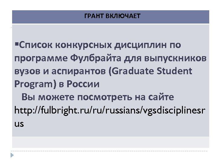 ГРАНТ ВКЛЮЧАЕТ Список конкурсных дисциплин по программе Фулбрайта для выпускников вузов и аспирантов (Graduate