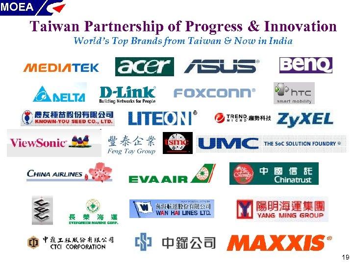 MOEA Taiwan Partnership of Progress & Innovation World's Top Brands from Taiwan & Now