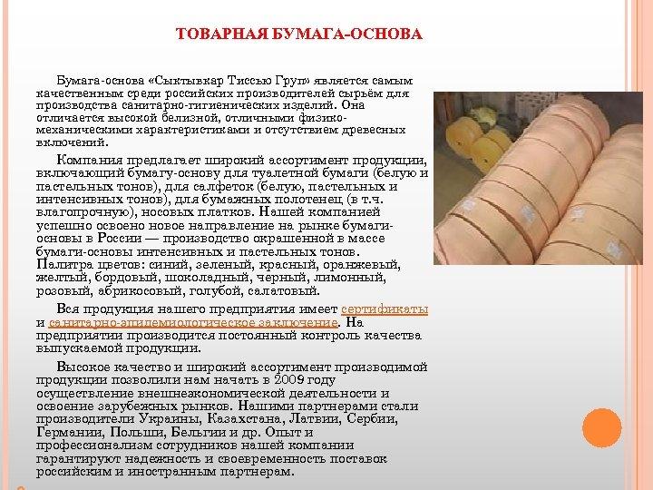 ТОВАРНАЯ БУМАГА-ОСНОВА Бумага-основа «Сыктывкар Тиссью Груп» является самым качественным среди российских производителей сырьём для