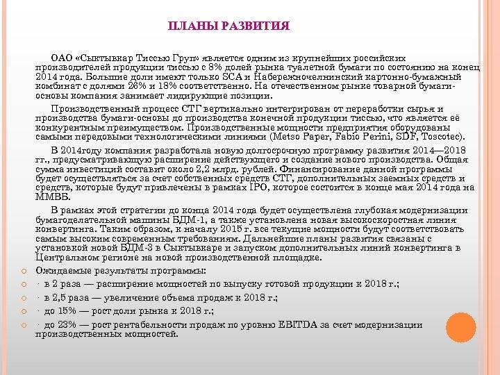 ПЛАНЫ РАЗВИТИЯ ОАО «Сыктывкар Тиссью Груп» является одним из крупнейших российских производителей продукции тиссью