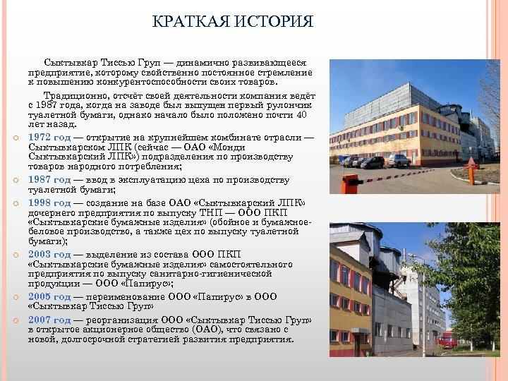 КРАТКАЯ ИСТОРИЯ Сыктывкар Тиссью Груп — динамично развивающееся предприятие, которому свойственно постоянное стремление к