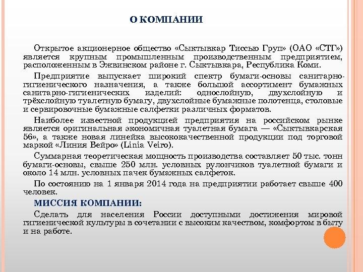 О КОМПАНИИ Открытое акционерное общество «Сыктывкар Тиссью Груп» (ОАО «СТГ» ) является крупным промышленным