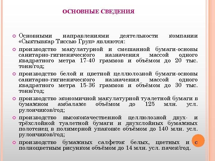 ОСНОВНЫЕ СВЕДЕНИЯ Основными направлениями деятельности компании «Сыктывкар Тиссью Груп» являются: производство макулатурной и смешанной