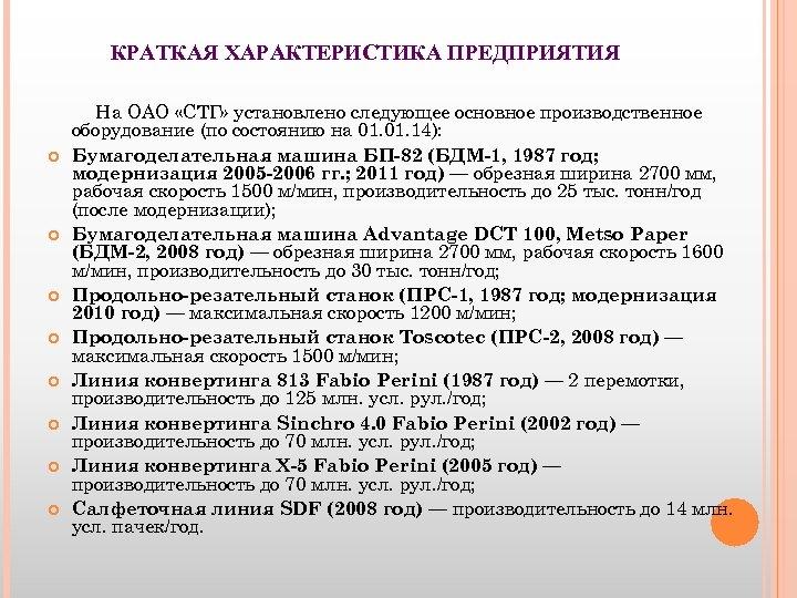 КРАТКАЯ ХАРАКТЕРИСТИКА ПРЕДПРИЯТИЯ На ОАО «СТГ» установлено следующее основное производственное оборудование (по состоянию на