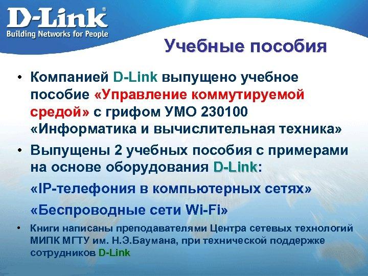 Учебные пособия • Компанией D-Link выпущено учебное пособие «Управление коммутируемой средой» с грифом УМО