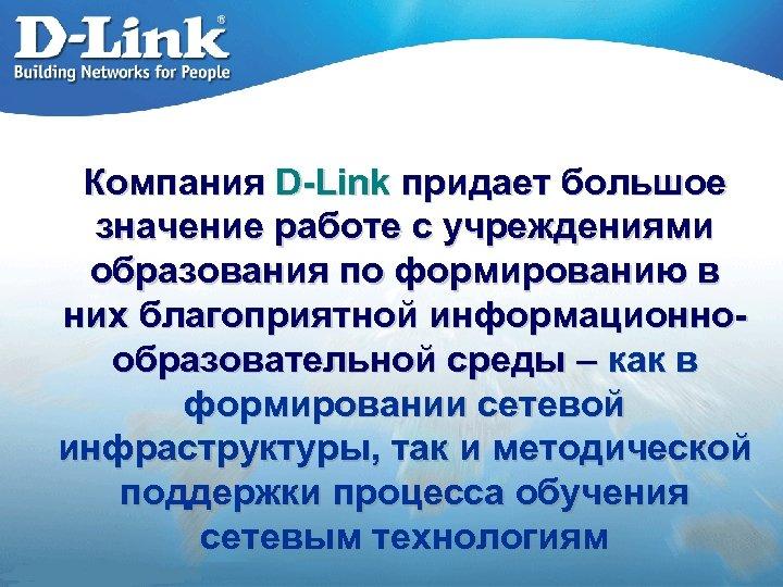 Компания D-Link придает большое значение работе с учреждениями образования по формированию в них благоприятной