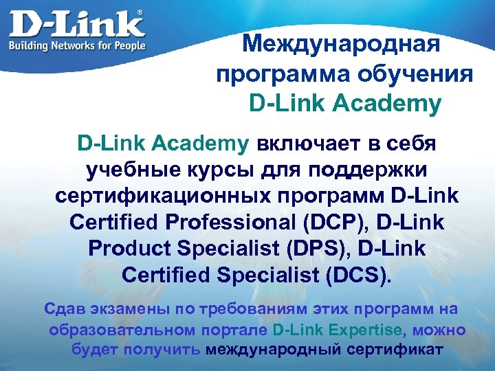 Международная программа обучения D-Link Academy включает в себя учебные курсы для поддержки сертификационных программ