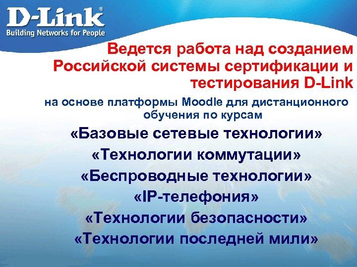 Ведется работа над созданием Российской системы сертификации и тестирования D-Link на основе платформы Moodle