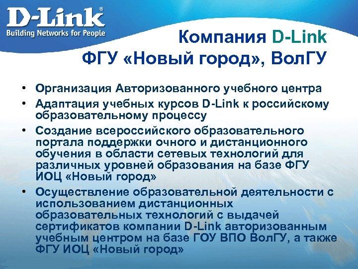 Компания D-Link ФГУ «Новый город» , Вол. ГУ • Организация Авторизованного учебного центра •