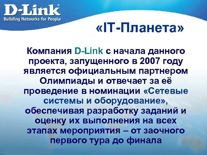 «IT-Планета» Компания D-Link с начала данного проекта, запущенного в 2007 году является официальным
