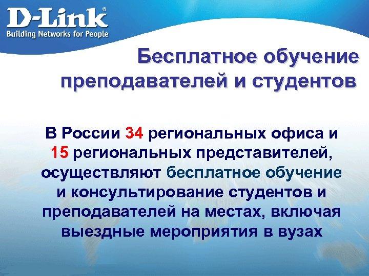 Бесплатное обучение преподавателей и студентов В России 34 региональных офиса и 15 региональных представителей,