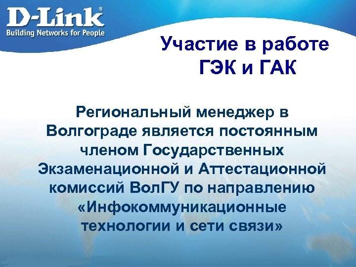 Участие в работе ГЭК и ГАК Региональный менеджер в Волгограде является постоянным членом Государственных