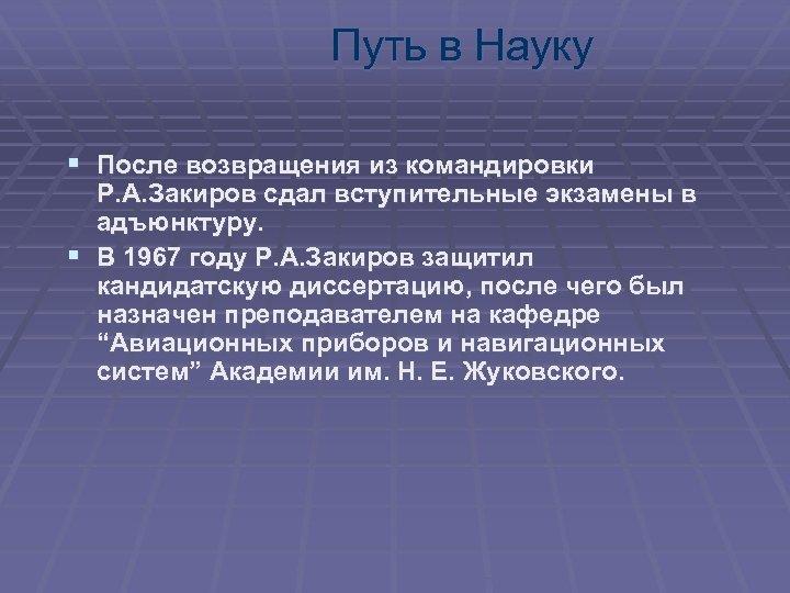 Путь в Науку § После возвращения из командировки Р. А. Закиров сдал вступительные экзамены