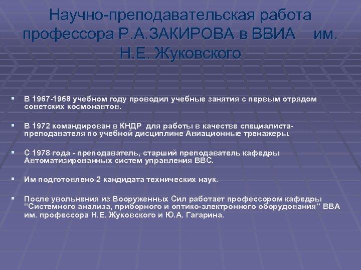 Научно-преподавательская работа профессора Р. А. ЗАКИРОВА в ВВИА им. Н. Е. Жуковского § В