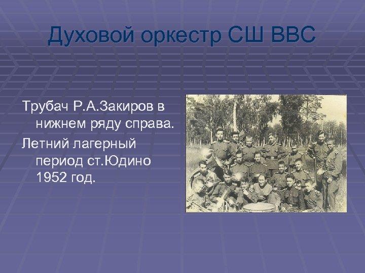Духовой оркестр СШ ВВС Трубач Р. А. Закиров в нижнем ряду справа. Летний лагерный