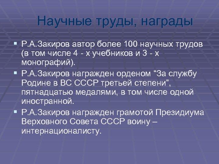 Научные труды, награды § Р. А. Закиров автор более 100 научных трудов § §