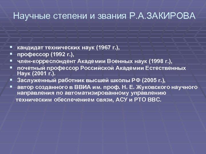 Научные степени и звания Р. А. ЗАКИРОВА § § кандидат технических наук (1967 г.
