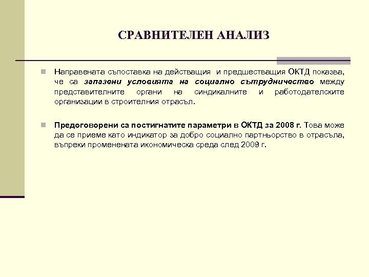 СРАВНИТЕЛЕН АНАЛИЗ n Направената съпоставка на действащия и предшестващия ОКТД показва, че са запазени