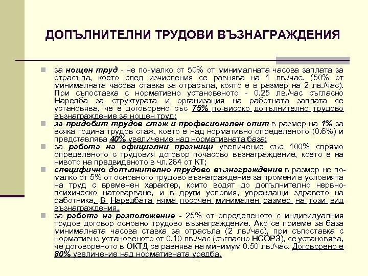 ДОПЪЛНИТЕЛНИ ТРУДОВИ ВЪЗНАГРАЖДЕНИЯ n n n за нощен труд - не по-малко от 50%