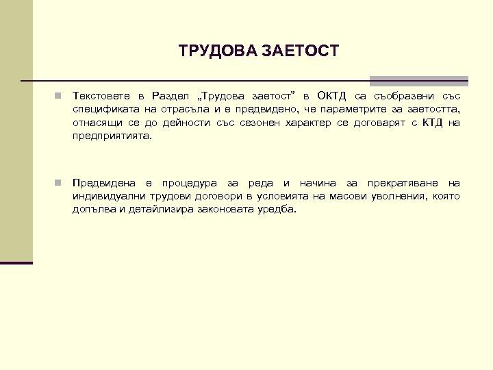 """ТРУДОВА ЗАЕТОСТ n Текстовете в Раздел """"Трудова заетост"""" в ОКТД са съобразени със спецификата"""