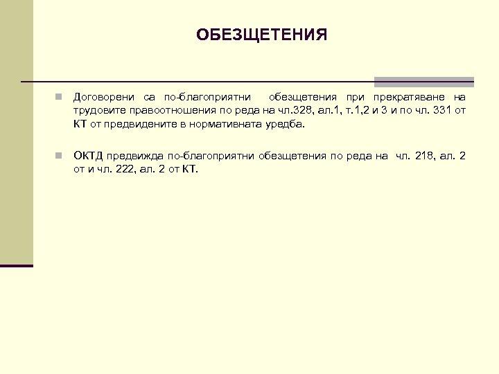 ОБЕЗЩЕТЕНИЯ n Договорени са по-благоприятни обезщетения при прекратяване на трудовите правоотношения по реда на