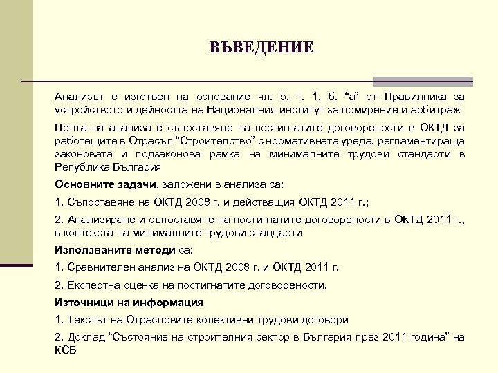 """ВЪВЕДЕНИЕ Анализът е изготвен на основание чл. 5, т. 1, б. """"а"""" от Правилника"""