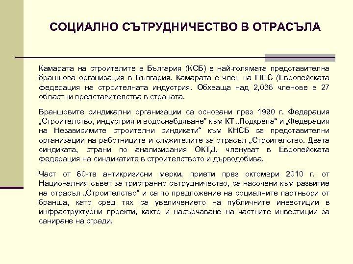 СОЦИАЛНО СЪТРУДНИЧЕСТВО В ОТРАСЪЛА Камарата на строителите в България (КСБ) е най-голямата представителна браншова