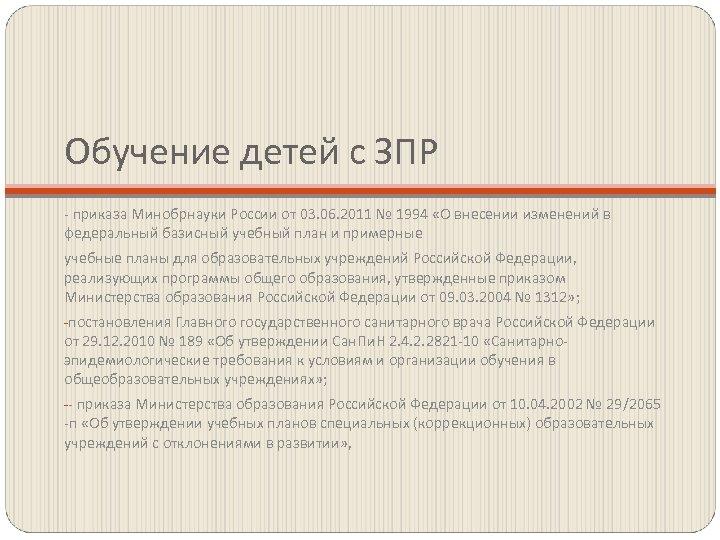 Обучение детей с ЗПР - приказа Минобрнауки России от 03. 06. 2011 № 1994