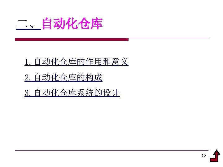 二、自动化仓库 1. 自动化仓库的作用和意义 2. 自动化仓库的构成 3. 自动化仓库系统的设计 10