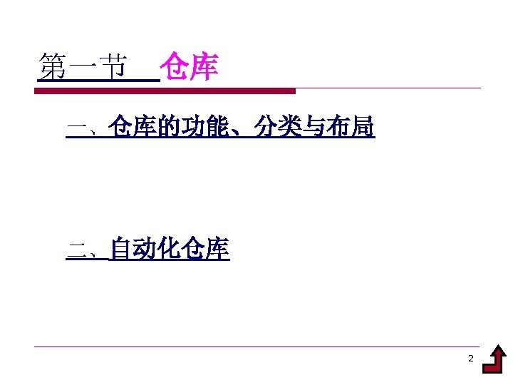 第一节 仓库 一、仓库的功能、分类与布局 二、自动化仓库 2