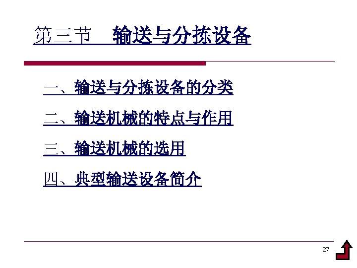 第三节 输送与分拣设备 一、输送与分拣设备的分类 二、输送机械的特点与作用 三、输送机械的选用 四、典型输送设备简介 27