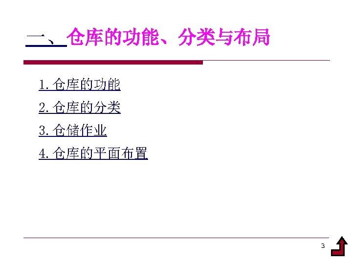 一、仓库的功能、分类与布局 1. 仓库的功能 2. 仓库的分类 3. 仓储作业 4. 仓库的平面布置 3