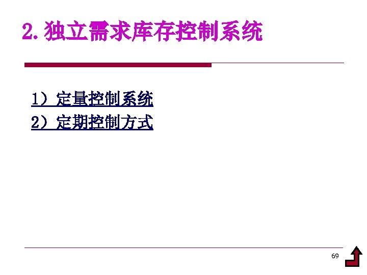 2. 独立需求库存控制系统 1)定量控制系统 2)定期控制方式 69