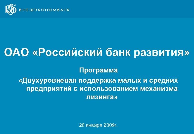 ОАО «Российский банк развития» Программа «Двухуровневая поддержка малых и средних предприятий с использованием механизма