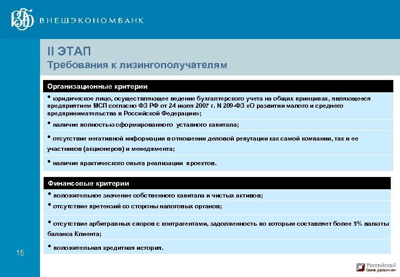 II ЭТАП Требования к лизингополучателям Организационные критерии • юридическое лицо, осуществляющее ведение бухгалтерского учета