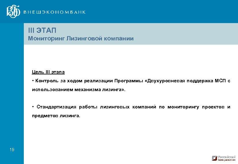 III ЭТАП Мониторинг Лизинговой компании Цель III этапа • Контроль за ходом реализации Программы