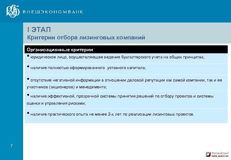 I ЭТАП Критерии отбора лизинговых компаний Организационные критерии • юридическое лицо, осуществляющее ведение бухгалтерского