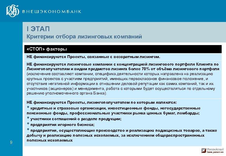I ЭТАП Критерии отбора лизинговых компаний «СТОП» факторы НЕ финансируются Проекты, связанные с возвратным