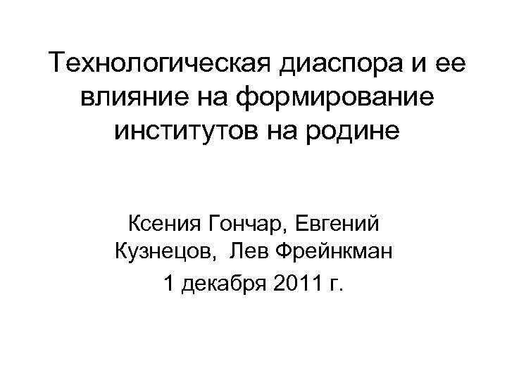 Технологическая диаспора и ее влияние на формирование институтов на родине Ксения Гончар, Евгений Кузнецов,