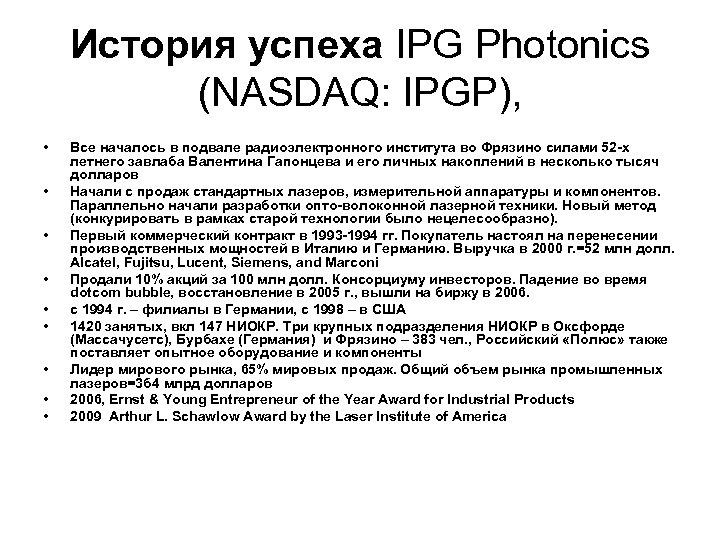 История успеха IPG Photonics (NASDAQ: IPGP), • • • Все началось в подвале радиоэлектронного