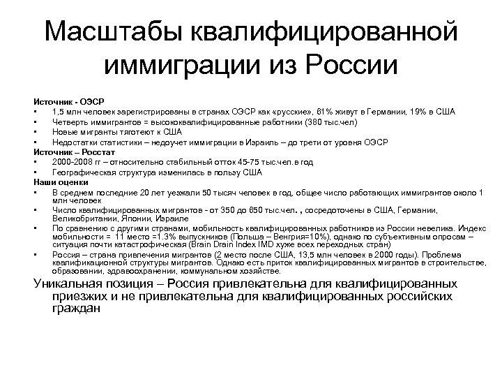 Масштабы квалифицированной иммиграции из России Источник - ОЭСР • 1, 5 млн человек зарегистрированы