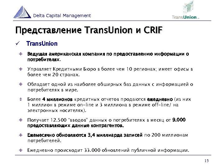 Delta Capital Management Представление Trans. Union и CRIF ü Trans. Union Ведущая американская компания