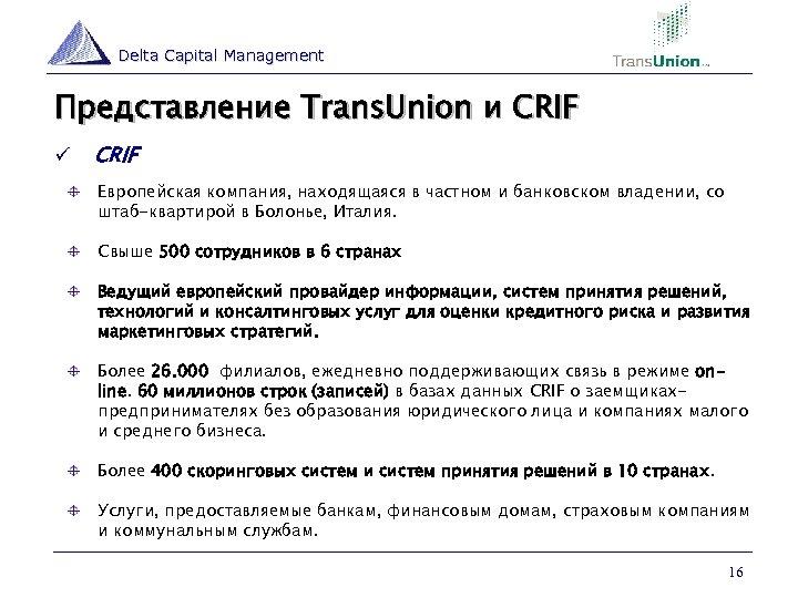 Delta Capital Management Представление Trans. Union и CRIF ü CRIF Европейская компания, находящаяся в