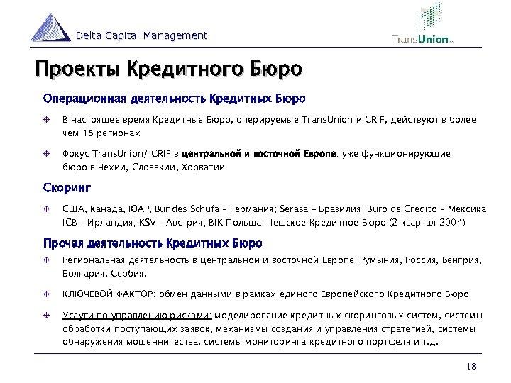 Delta Capital Management Проекты Кредитного Бюро Операционная деятельность Кредитных Бюро В настоящее время Кредитные