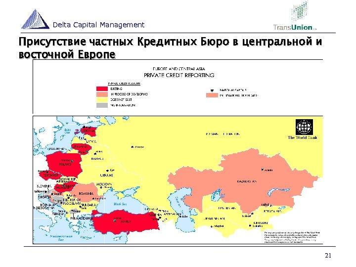 Delta Capital Management Присутствие частных Кредитных Бюро в центральной и восточной Европе 21