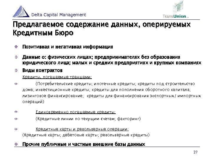 Delta Capital Management Предлагаемое содержание данных, оперируемых Кредитным Бюро Позитивная и негативная информация Данные